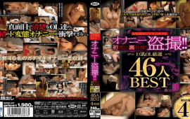 BigMorkal BDSR-397 Women Only Business Hotel Masturbation Voyeur! ! First Run Back Video!Busty OL Carefully Selected 46 People BEST 4 Hours