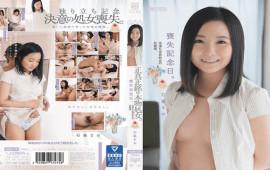 Minimum MUM-310 Mao Ishimori Loss Anniversary A Genuine Virgin Genuine All My Friends Are Virgins