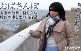 Pacopacomama 111617_174 Chubby AV Miyata Shiori Star JAV Pakopako Mama Okyupo Local wife