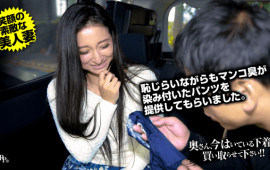 Pacopacomama 101917_161 Nako Huraa Jav Videos Mrs. please let me buy underwear now Underwear stained with a peck smell