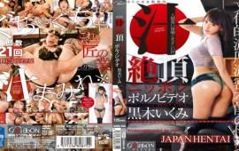Ribbon arbb-030 Ikumi Kuroki Juice Orgasm: Japan Porn Video