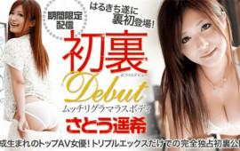 XXX-AV 21622 Sato Yuki Exclusive Distribution Full HD VIP Complete Edition Haruki Satou Sato Haruki Naka no Impact Impedance Triple X