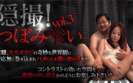 xxx-av 23059 Observed! Tsubomi Eating Vol.3 part 2 second part