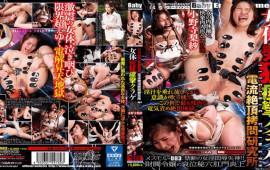 Baby Entertainment DARG-003 Current Cumulus Torture Institute Woman Inconsistent Convulsion Jellyfish Mesmol