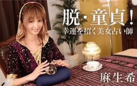 Caribbeancom 031818-624 Nozomi Aso Jav Free Deleted virgin! A lucky beautiful fortune-teller