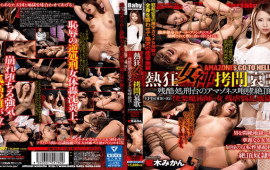 BabyEntertainment DAMZ-002 The Enthusiastic Goddess Torture Lament Song Amazones Rouge Cum Of The Cruel Execution Platform EPISODE 02 The Woman Of The Pleasure Magician Cruel Troubles Hell IKI Kiki Ma