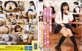 SWITCH SW-546 Ai Hoshina Birth Panchira Who Happened To See Me At The Coffee Shop Where I Drop By The Company Every Day, The Girls Showed Embarrassing Looks