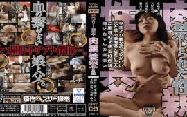 FAPro HQIS-056 Henry Tsukamoto's Original Medicine Sexual Intercourse Forbidden Sex Brother And Sister Two People Fell In Hell