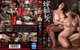 FHD Madonna JUY-460 Lesbian Training For Maternity Love Concertos Obligatory Played By Parents Of In-law Mimiya Shuri Kayama Natsuko