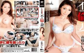Mercy MER-01 Currently stocked Adultery Wife: Nanjo Reina