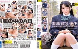 SkyuShiroto SABA-404 Uniform Small Breasts Beauty Girl Vol.001 Just After The School Just Drunk Nipples Kneeding Cum Inside SEX