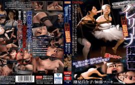 Cinemagic CMN-185 Prima Ballerina Investigator Violent Confinement Room Sunk Into The Dark Yuriko Tamami Kato Camellia