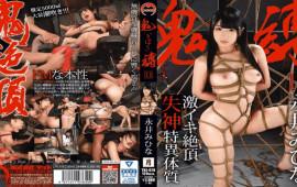 Mad TKI-078 Devil Tsubaku 11 Fiery Iki Cum Shinken God Singular Structure Miina Nagai