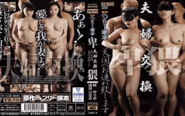 FAPro HQIS-061 Henry Tsukamoto Original Dummy Husband And Wife Exchange Your Wife