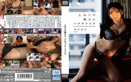 HMJM VGD-193 My Neighbor Wife China Mei