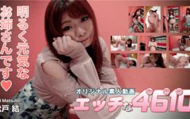 H4610 ori1651 Hot Sex Horny 4610 Matsudo concert 22 years old