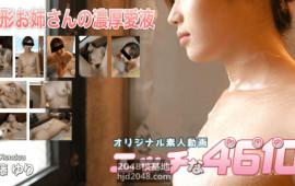 H4610 ki180605 Film Japan Adult Yuri Kondo 21 years old