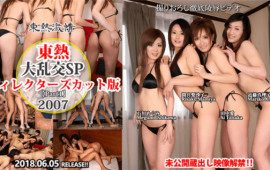 Tokyo-hot n1310 Hot Japan Sex TOKYO HOT Fronticolla SP 2007 Director is Cut version part 1