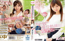 HonNaka HND-527 It Looks Like A Serious And Gentle Teacher, In Fact, Full Of Desires To Blame The Students!Active Cram School Lecturer AV Debut Shinba Sae