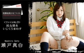 HEYZO 1758 After school file No.31 Fiddling with a pure daughter Seto Masaki