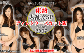 Tokyo Hot n1313 Great Orgy SP2007 Director's Cut version part 3