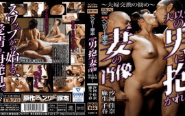 FHD FAPro HQIS-066 Henry Tsukamoto Original Portrait Of A Wife Held By A Man Other Than Her Husband ~ Recommendation For Husband And Wife Exchange