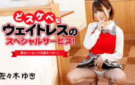 HEYZO 1780 Yuki Sasaki What a special service of waitresses that are sketchy Reverse order sausages for customers