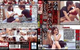 FHD Prestige KKJ-072 Seriously Maji Konpaku Nanpa Contribution SEX Voyeurism Posted Without Notice Ikemen Immediate Paco Movie 1
