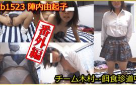 Tokyo-Hot kb1523 Yuiko Jinnai Tokyo Thermal Team Kimura Watanabe Hen