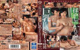 Bibian BBSS-011 A Woman Is Seeking A Woman 's Breast. Big Boobs Briskly Lesbians BEST 4 Hours