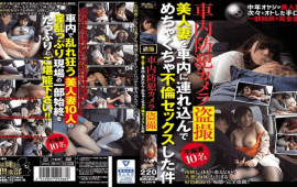 FHD HentaiShinshiClub CLUB-492 In-car Security Camera Voyeurism Beautiful Wife Was Brought Into The Car And Insulted Sexually