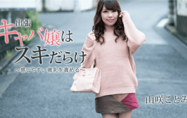 HEYZO 1797 Kotomi Yamasaki Miss on business trip cumbersome skiing to blame small tits that are easy to feel