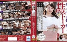 NagaeStyle NSPS-731 I Want To Take Away My Wife is Mind And Body Sexual Stalker