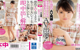 FHD HND-554 Sayumi Tsunaga My Boyfriend May Be An AV Actress Pretty Girls College Students Appeared AV For Alleged Investigation