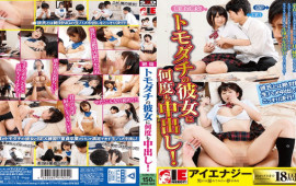 Ienergy IENE-925 Cum Inside Out Many Times To Tomodachi is Girlfriend