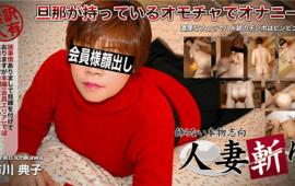 C0930 ki180913 Married wife slash Noriko Ichikawa 44 years old