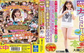 HonNaka HNDS-058 Ootsuki Hibiki Popular SNS Likes Nama Cum Shot Travel First Part Otsuki Who Is The Most Amateur Men Who Likes Hibiki The Best In Japan