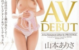 Hardcore princess Arisa Yamamoto enjoys a deep fucking