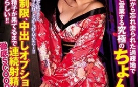 Insatiable kimono lady is getting nailed