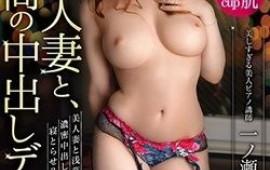 Cute Japanese milf with big boobs Ichinose Satoshi gets creampied