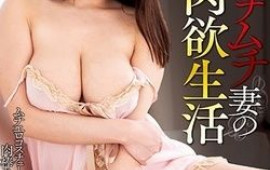 Natsuko Mishima loves it when her lover plays with her
