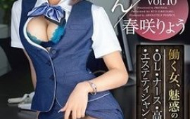 Harusaki Ryou has a vibrator at work