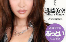 Misora Shindo Japanese chick is amazing