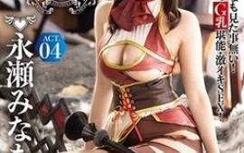 Alluring Japanese AV model Nagase Minamo fucks in a sexy costume