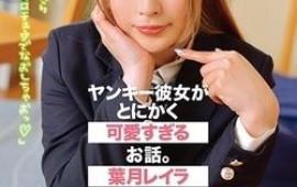 Hazuki Reira often gets a creampie