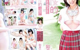 MMR-AA088 Yuki Kisaragi 如月有紀 – 美少女的ショートカット