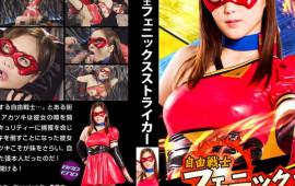 Free Warrior Phoenix Striker – Revenge, And Trauma – Seto Sumire