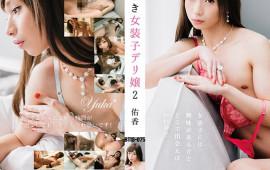 Beautiful Josoko Deli Miss 2 Yuka