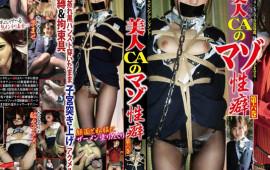 Sixth Volume Nagasawa SakiRyo Masochist Propensity Of Beauty CA
