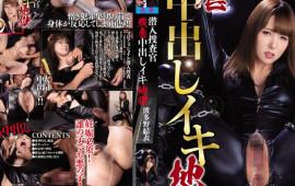 Undercover Investigation - The Orgasmic Hell Of Cruel Creampie Rape Yui Hatano